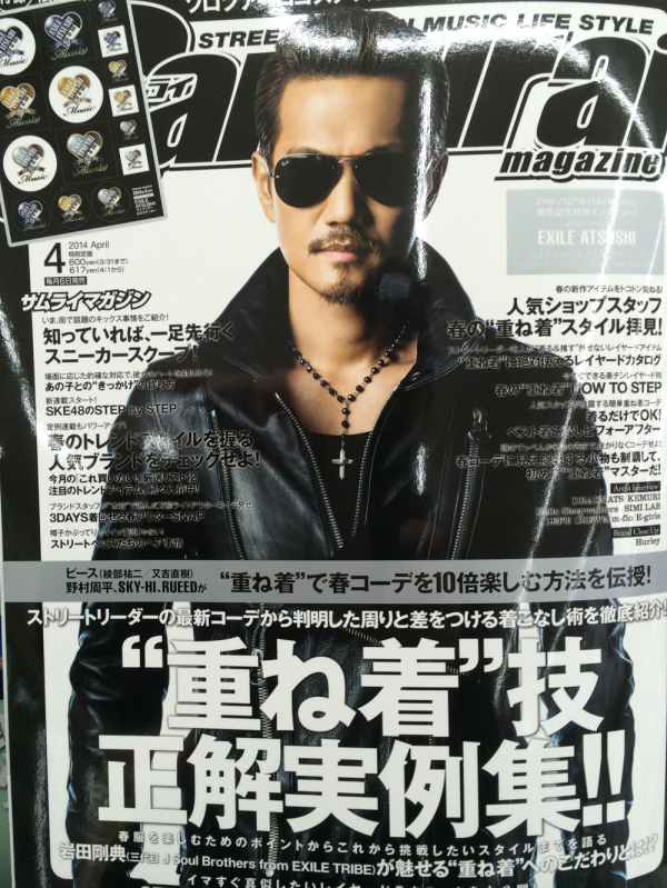 samurai magazine